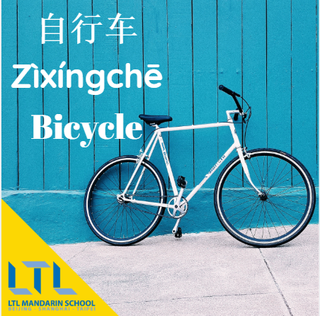Bicycle in Chinese