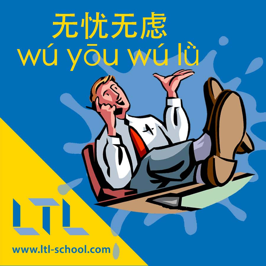 Carefree in Chinese