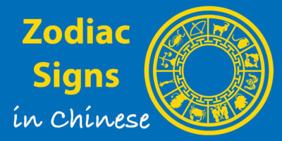 Zodiac Signs in Chinese ♈